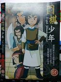 挖寶二手片-X24-076-正版DVD*動畫【圍棋少年(1)】-國語發音