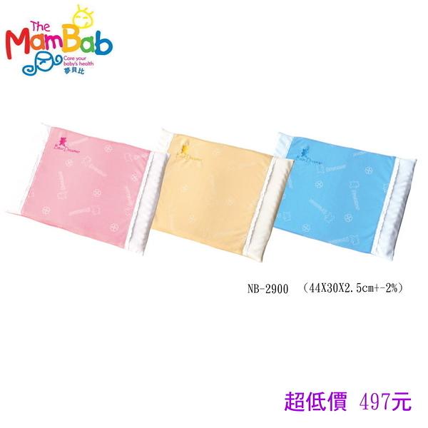*美馨兒* Mam Bab夢貝比-好夢熊嬰兒方枕/嬰兒枕[型號NB-2900]3色可選497元