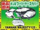 YAMAHA【日本代購】馬車 Majesty 125 鍍鉻 皮帶輪飾蓋3件式精品配件