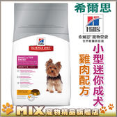◆MIX米克斯◆美國希爾思Hills.9281迷你及小型成犬配方 專用飼料3公斤