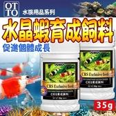 【🐱🐶培菓寵物48H出貨🐰🐹】(送購物金100元)台灣OTTO》水族用品FF-501CRS水晶蝦育成飼料-35g
