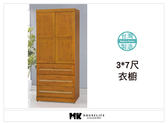 【MK億騰傢俱】AS221-01半實木樟木色3*7尺衣櫃(開門式)