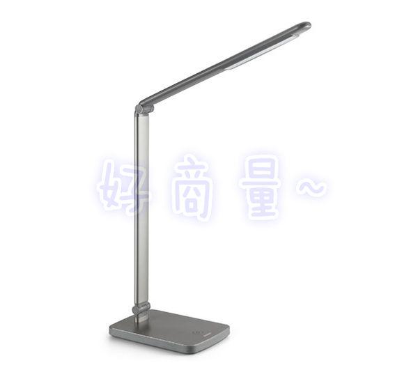 好商量~ PHILIPS 飛利浦 66018 晶勝 4.8W LED 檯燈
