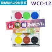 SIMBALION 雄獅 WCC-12J 巨無霸 粉餅水彩 12色 /盒