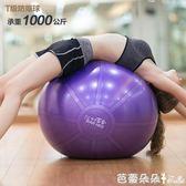 瑜伽球 T級加厚防爆健身球瑜伽球環保無味瑞士球體操球【芭蕾朵朵】