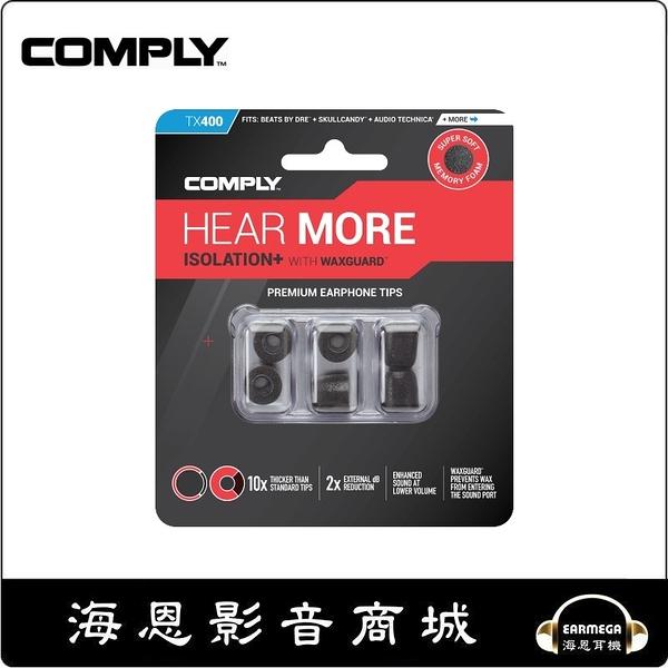 【海恩數位】 Comply TX-400 T400 耳道耳機替換海棉 1卡3對海棉耳塞 黑色