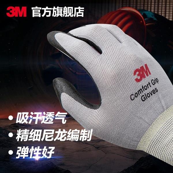 勞保手套工作手套干活手套防滑耐磨丁晴橡膠手套舒適透氣1雙 宜品