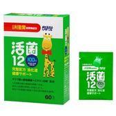 小兒利撒爾 活菌12 60包入 加送魚油軟膠囊4粒【德芳保健藥妝】