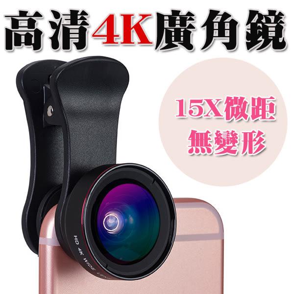 4K 無變形 無暗角 高清 廣角 鏡頭 15X 微距 二合一 自拍 手機 三星 iPhone 7 神器 比美Bomgogo BOXOPEN