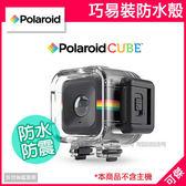 可傑 Polaroid 寶麗來 CUBE 專用 巧易裝 防水殼 防水盒 保護殼 骰子相機  配件 防水防震 公司貨
