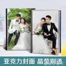 水晶相冊制作照片書紀念冊diy定制影樓結婚紗照個人寫真兒童寶寶 NMS蘿莉新品