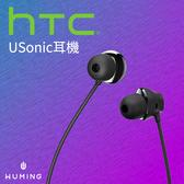 原廠品質 HTC USonic 高音質 耳機 線控 Type-C PD Hi-Res U11 U Ultra U Play 10 EVO 『無名』 M11101
