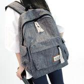 後背包簡約雙肩包男女正韓中學生書包大容量旅行背包學院風休閒包【全館免運】