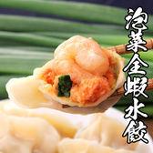 手工全蝦泡菜大水餃 *1包組(20顆/包)