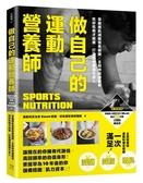 做自己的運動營養師:掌握增肌減脂營養關鍵x主廚特製運動餐,吃好吃...【城邦讀書花園】