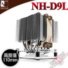 [ PC PARTY ] 貓頭鷹 Noctua NH-D9L 四導管 靜音 3U高度 CPU散熱器
