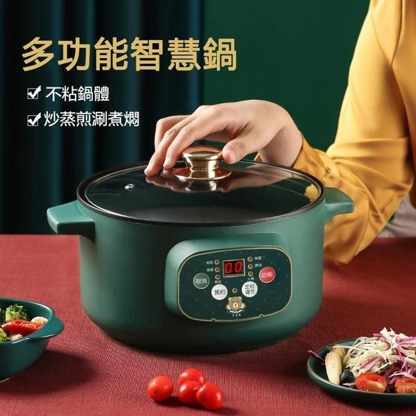 【購購市集】110V智能液晶顯示電鍋 快煮鍋 小電鍋 電子鍋 20cm智能款送蒸籠+配件7件組
