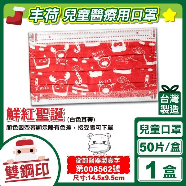 丰荷 雙鋼印 兒童醫療 醫用口罩 (白耳帶-鮮紅聖誕) 50入/盒 (台灣製 CNS14774) 專品藥局【2016865】