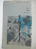 【書寶二手書T4/翻譯小說_KUG】巴黎的憂鬱_夏爾波特萊爾