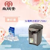 【買就送】尚朋堂 5L電熱水瓶SP-750LI
