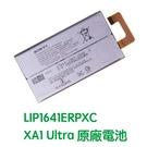 【免運費】含稅附發票 SONY Xperia XA1 Ultra 原廠電池 G3226 C7 Smart 附贈品 LIP1641ERPXC