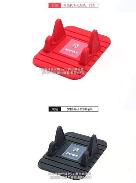 ☉REMAX 香港潮牌 手機精靈支架 【正版台灣公司貨】