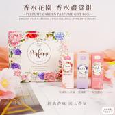 香水花園 香水禮盒組 三件組