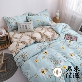 純棉四件套床單被套床罩被套組小清新床上用品寢室【君來佳選】