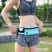 腰包 運動腰包多功能跑步手機包男女健身戶外水壺包隱形貼身休閒小腰包   傑克型男館