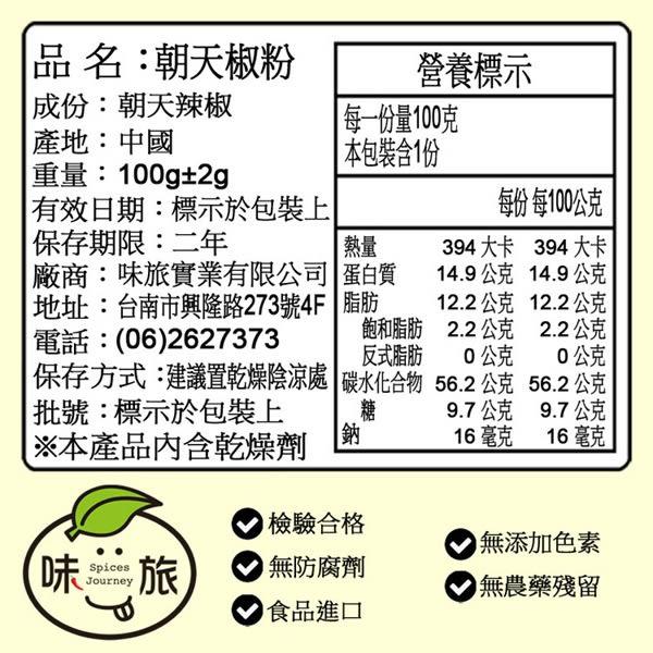 【味旅嚴選】 朝天椒粉 100g