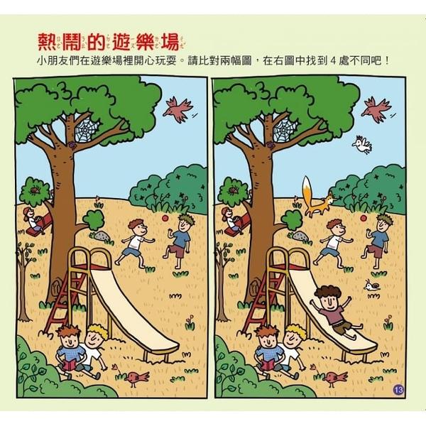 我的第一套思維遊戲書:邏輯大挑戰(4~6歲)(三本一套)