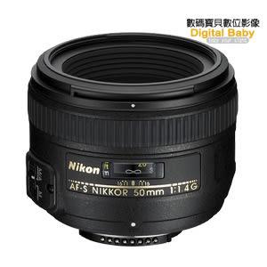 【贈清潔三寶】 Nikon AF-S 50mm F1.4G 人像鏡頭 【免運,分期0利率,國祥公司貨】 50 F1.4