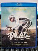 挖寶二手片-Y00-031-正版BD【破風】-藍光電影