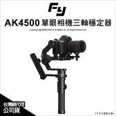 Feiyu 飛宇 AK4500 單眼相機 三軸穩定器 承重4.6kg 手持穩定器 跟焦 公司貨【6期0利率】薪創數位