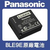 【刪除中11009】停售 DMW-BLE9E 原廠電池 國際 Panasonic BLG10 LX100 LX100M2