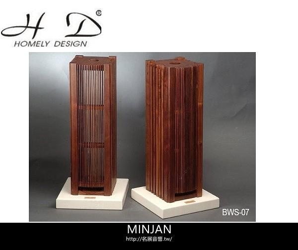 【名展音響】義大利精品 Homely Design 胡桃原木材質,純手工製造 BWS-07 喇叭架一對