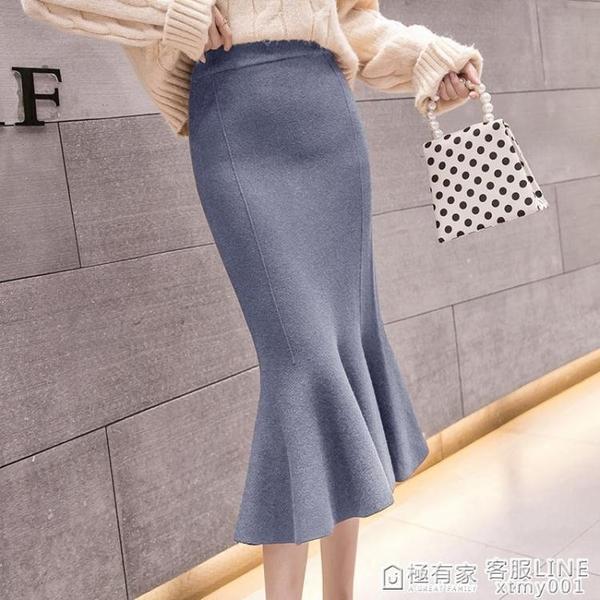 窄裙 女士魚尾裙半身裙新款中長款加厚針織包臀荷葉邊彈力緊身 極有家