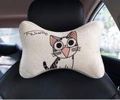 汽車頭枕可愛圖案四季通用舒適款免運直出 交換禮物