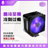 CPU散熱器酷冷至尊T510 RGB CPU散熱器 裝機猿 支持R5 3600 9700升級版 嬡孕哺
