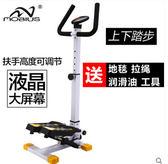 家用正品靜音扶手瘦身踏步機登山脚踏機减肥多功能健身器材  4550