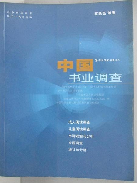 【書寶二手書T8/財經企管_DIP】中國書業調查_蔣晞亮等