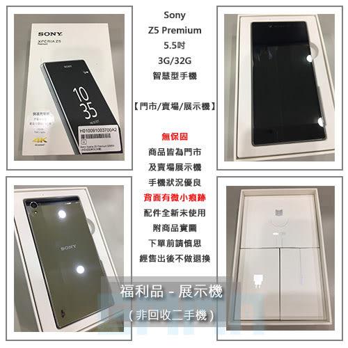 【拆封福利品】索尼 Sony Xperia Z5 Premium E6853 5.5吋 3G/32G 八核心 指紋辨識 智慧型手機~送皮套