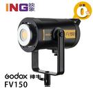 GODOX 神牛 LED FV150 白光高速同步閃光 閃光燈 / LED 棚燈 開年公司貨 保榮卡口 遙控器另購