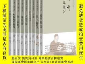 二手書博民逛書店錢穆先生著作(新校本)9冊罕見中國曆代政治得失+陽明學述要+中國
