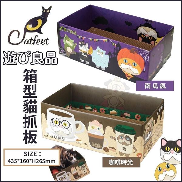 『寵喵樂旗艦店』CatFeet《遊玩良品 箱型貓抓板-南瓜瘋|咖啡時光》兩種可選 貓抓板