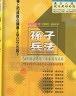 二手書R2YB 2010《大學指考 化學大捷徑 孫子兵法》陳建宏