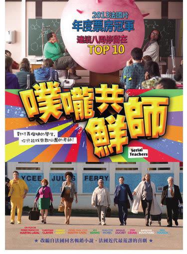 噗嚨共鮮師 DVD(購潮8)