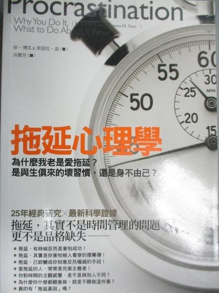 【書寶二手書T7/心理_C7D】拖延心理學_珍.博客來諾拉