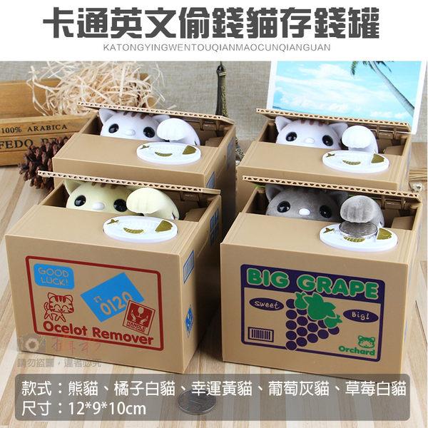 御彩數位@偷錢貓/熊貓存錢筒 儲蓄桶 吃錢貓 造型貓療愈系 兒童節智力玩具公仔 發出音樂撲滿