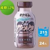 全館免運滿2件9折【天守極乳】巧克力牛乳(減糖配方)215ml*24罐 原廠直營直送 保久乳 可超取